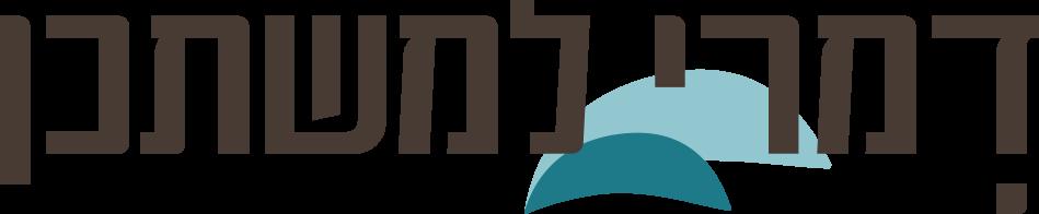 לוגו דמרי למשתכן